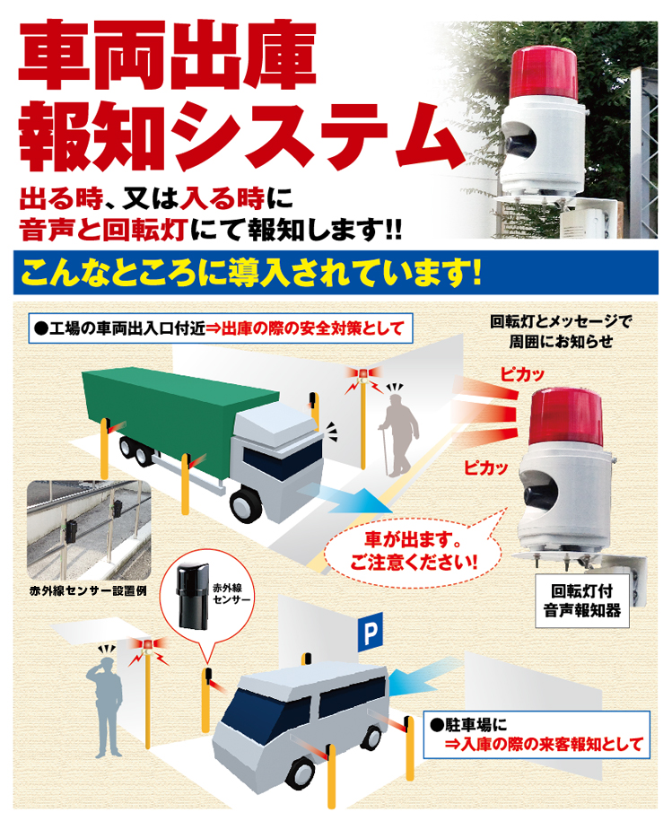 車両出庫警報システム