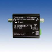 HD-SDI電源重畳ユニット(VH-VP200)